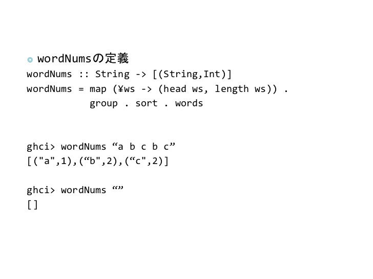 ◎   wordNumsの定義wordNums :: String -> [(String,Int)]wordNums = map (¥ws -> (head ws, length ws)) .           group . sort ....