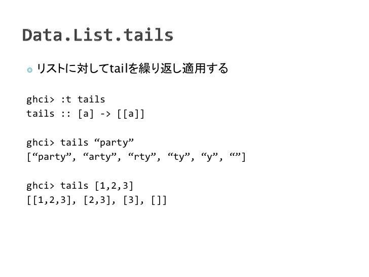 """◎   リストに対してtailを繰り返し適用するghci> :t tailstails :: [a] -> [[a]]ghci> tails """"party""""[""""party"""", """"arty"""", """"rty"""", """"ty"""", """"y"""", """"""""]ghci>..."""