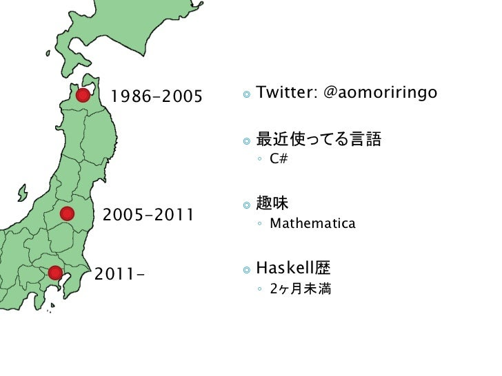 1986-2005   ◎   Twitter: @aomoriringo             ◎   最近使ってる言語                 ◦ C#             ◎   趣味2005-2011        ◦ M...