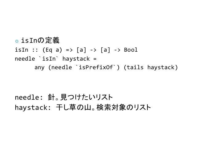 ◎   isInの定義isIn :: (Eq a) => [a] -> [a] -> Boolneedle `isIn` haystack =      any (needle `isPrefixOf`) (tails haystack)nee...
