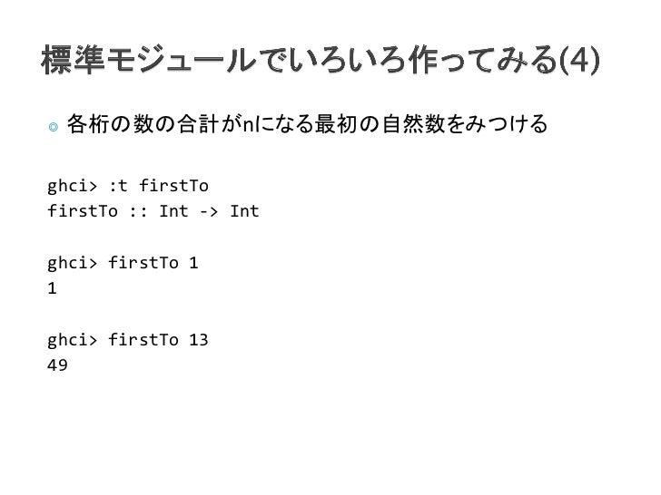 ◎   各桁の数の合計がnになる最初の自然数をみつけるghci> :t firstTofirstTo :: Int -> Intghci> firstTo 11ghci> firstTo 1349