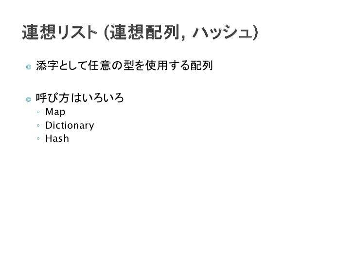 ◎   添字として任意の型を使用する配列◎   呼び方はいろいろ    ◦ Map    ◦ Dictionary    ◦ Hash