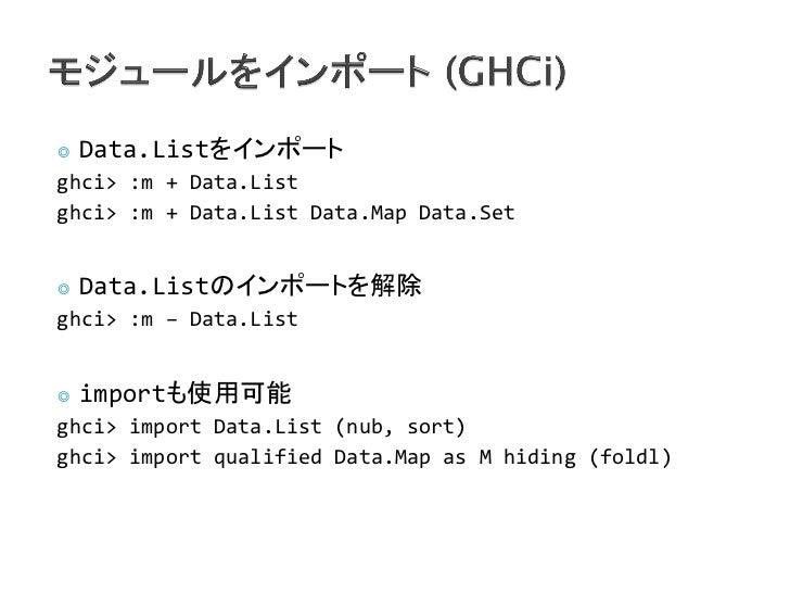 ◎   Data.Listをインポートghci> :m + Data.Listghci> :m + Data.List Data.Map Data.Set◎   Data.Listのインポートを解除ghci> :m – Data.List◎  ...