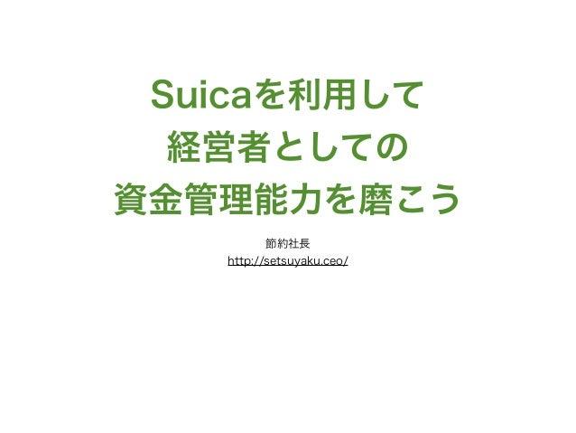 Suicaを利用して 経営者としての 資金管理能力を磨こう 節約社長 http://setsuyaku.ceo/