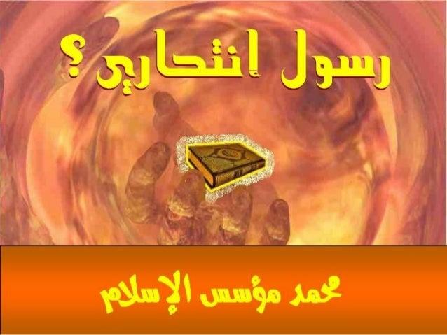 Suicidal prophet a