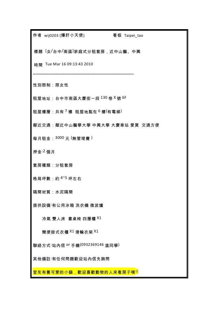 作者 wij0203 (爆肝小天使)            看板 Taipei_tao   標題 [女/台中/南區]家庭式分租套房,近中山醫、中興   時間 Tue Mar 16 09:13:43 2010  ─────────────────...