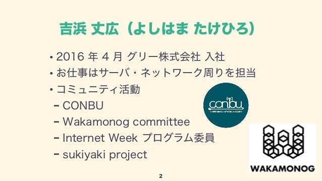 sukiyaki project 〜高可用な自宅サーバを目指して〜 Slide 2