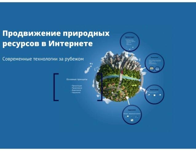Продвижение природных ресурсов в Интернете