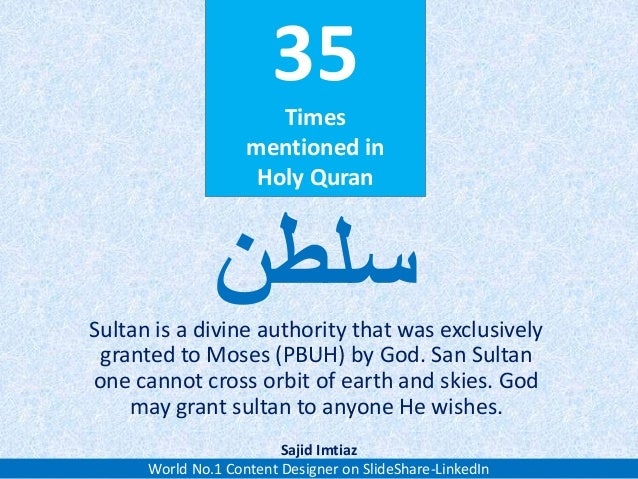 35 Times mentioned in Holy Quran Sultan is a divine authority that was exclusively granted to Moses (PBUH) by God. San Sul...