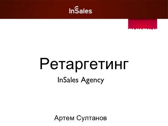 Ретаргетинг  InSales Agency Артем Султанов