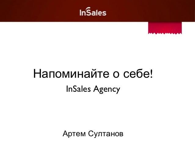 Напоминаите о себе!     InSales Agency    Артем Султанов