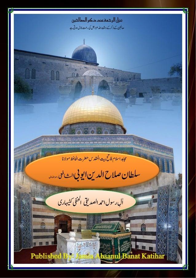Published By: Jamia Ahsanul Banat Katihar ذکرالصالحینالرحمۃعندتنزل اصکے یکتو کزال تمکح یک لکوزق...