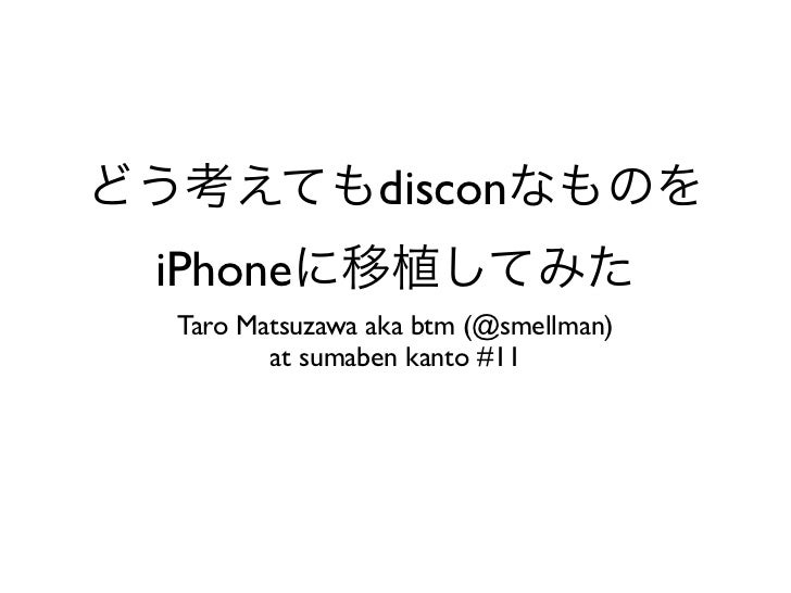 disconiPhoneTaro Matsuzawa aka btm (@smellman)       at sumaben kanto #11