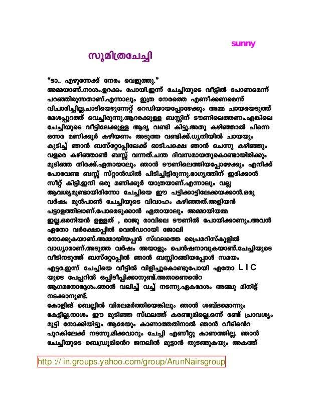 Malayalam kambi kathakal - 4 2