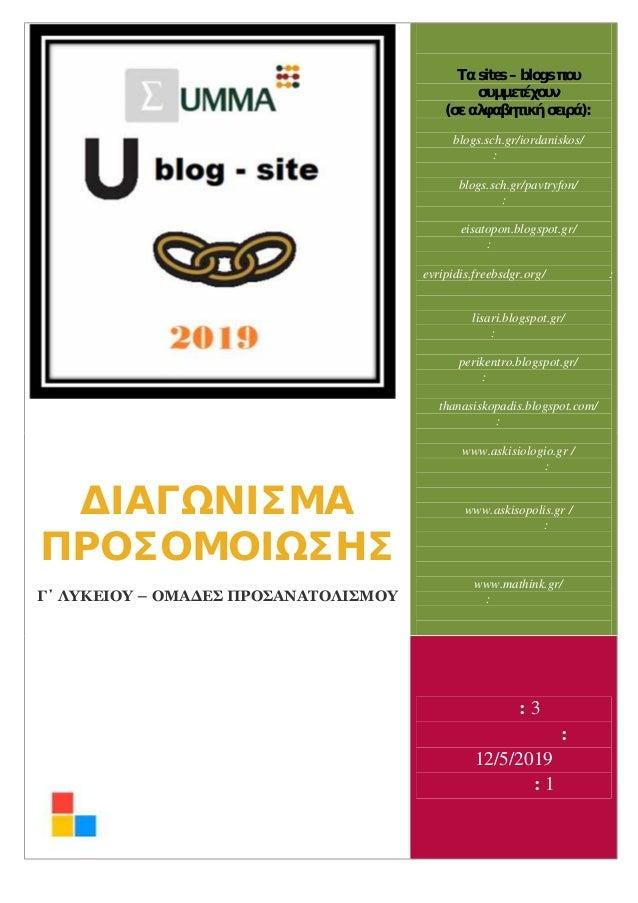 Τα sites – blogs που συμμετέχουν (σε αλφαβητική σειρά): blogs.sch.gr/iordaniskos/ Επιμελητής: Ιορδάνης Κόσογλου blogs.sch....
