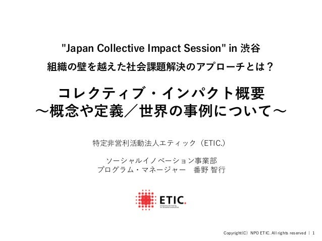 """Copyright(C) NPO ETIC. All rights reserved 