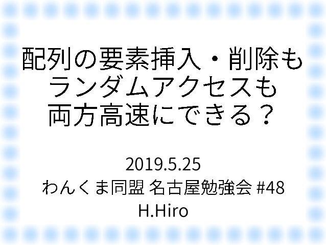 2019.5.25 #48 H.Hiro