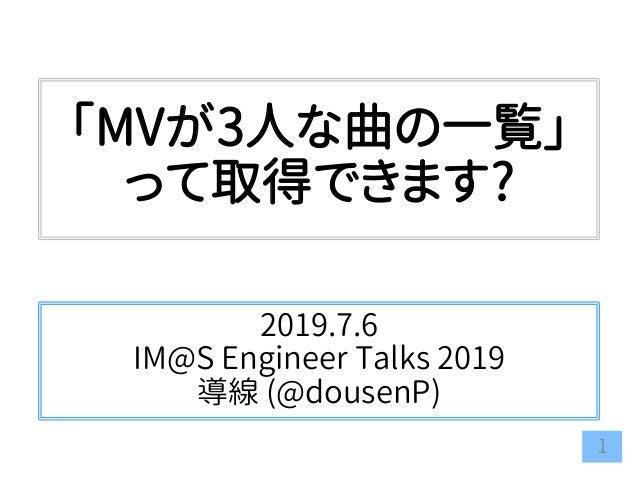 「MVが3人な曲の一覧」 って取得できます? 2019.7.6 IM@S Engineer Talks 2019 導線 (@dousenP) 1