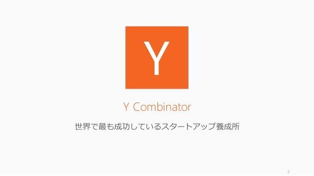 2 Y Combinator 世界で最も成功しているスタートアップ養成所