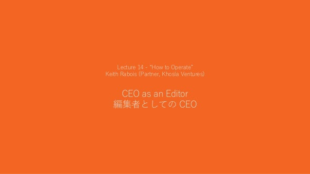 """34 Lecture 14 - """"How to Operate"""" Keith Rabois (Partner, Khosla Ventures) CEO as an Editor 編集者としての CEO"""