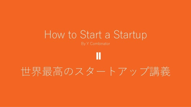 4 How to Start a Startup By Y Combinator 世界最高のスタートアップ講義