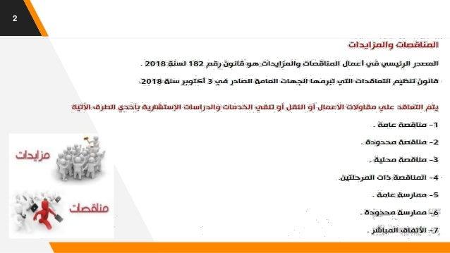 ملخص قانون رقم 182 لسنة 2018 بخصوص المزايدات والمناقصات Slide 2
