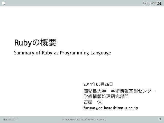                                                                            Rubyの概要         Rubyの概要         Summary of Rub...