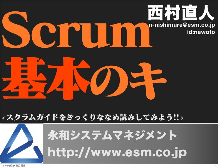 n-nishimura@esm.co.jp                           id:nawoto11   10   24                       1