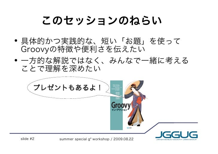 お題でGroovyプログラミング: Part A Slide 2