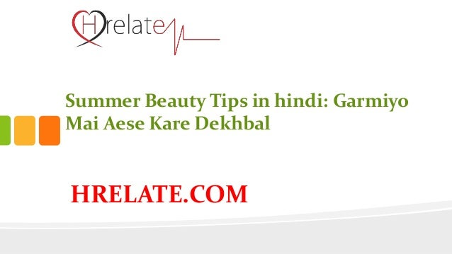 HRELATE.COM Summer Beauty Tips in hindi: Garmiyo Mai Aese Kare Dekhbal