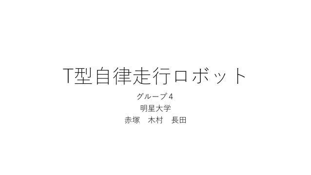 T型自律走行ロボット グループ4 明星大学 赤塚 木村 長田