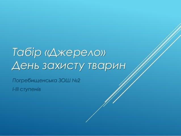 Табір «Джерело» День захисту тварин Погребищенська ЗОШ №2 І-ІІІ ступенів