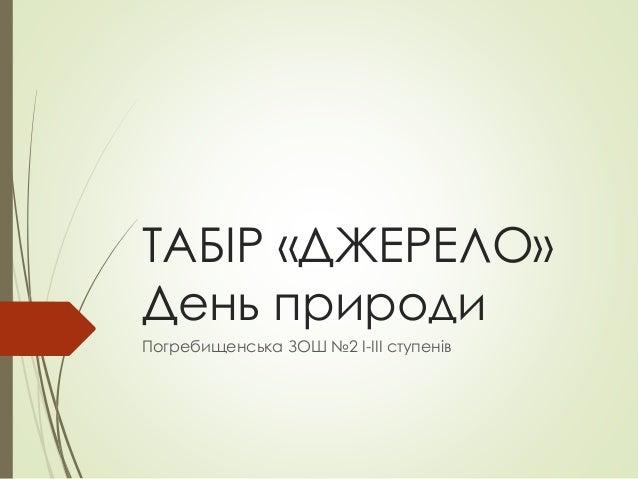 ТАБІР «ДЖЕРЕЛО» День природи Погребищенська ЗОШ №2 І-ІІІ ступенів