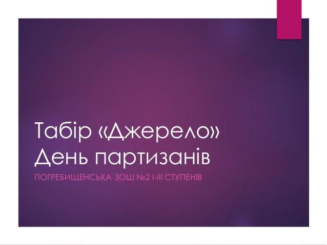 Табір «Джерело» День партизанів ПОГРЕБИЩЕНСЬКА ЗОШ №2 І-ІІІ СТУПЕНІВ