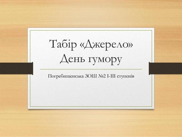 Табір «Джерело» День гумору Погребищенська ЗОШ №2 І-ІІІ ступенів