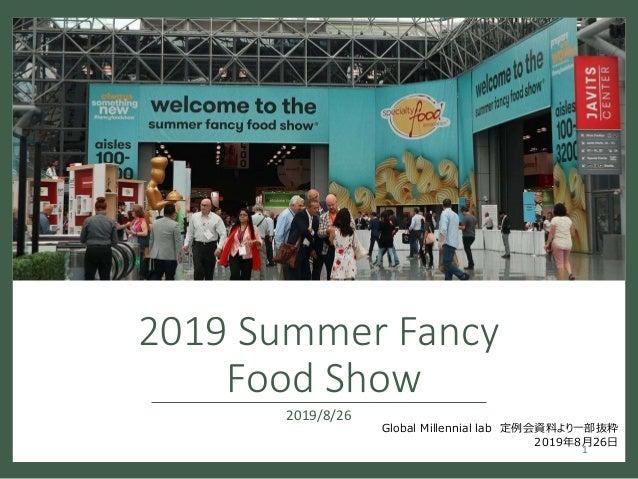 2019 Summer Fancy Food Show 2019/8/26 1 Global Millennial lab 定例会資料より一部抜粋 2019年8月26日