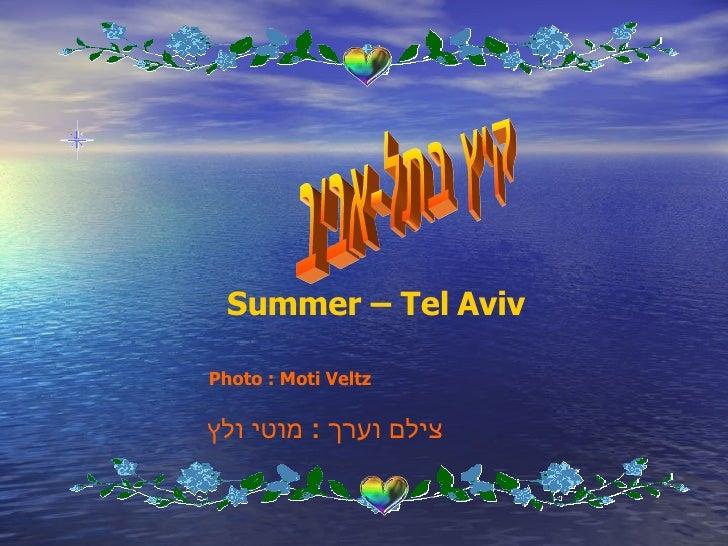 קיץ בתל-אביב צילם וערך  :  מוטי ולץ Summer – Tel Aviv Photo : Moti Veltz