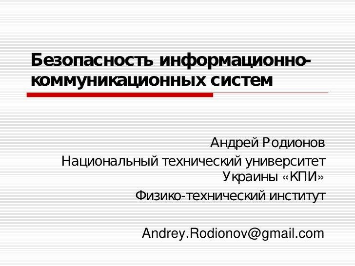 Безопасность информационно- коммуникационных систем                         Андрей Родионов   Национальный технический уни...