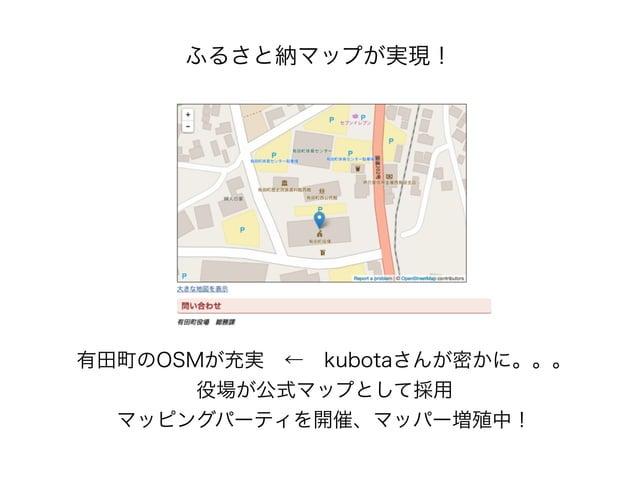 ふるさと納マップが実現! 有田町のOSMが充実←kubotaさんが密かに。。。 役場が公式マップとして採用 マッピングパーティを開催、マッパー増殖中!