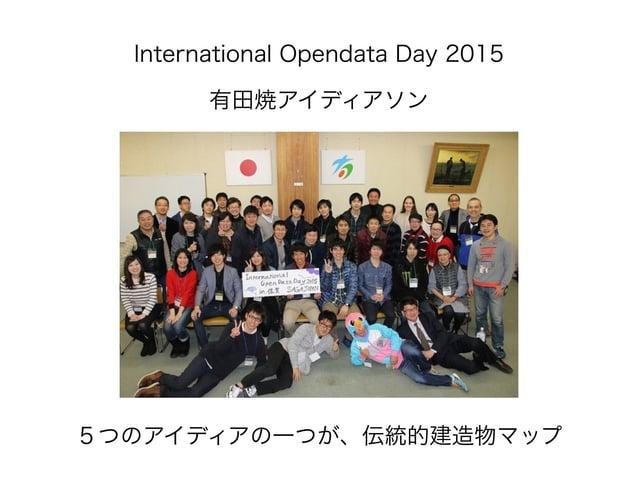 International Opendata Day 2015 有田焼アイディアソン 5つのアイディアの一つが、伝統的建造物マップ