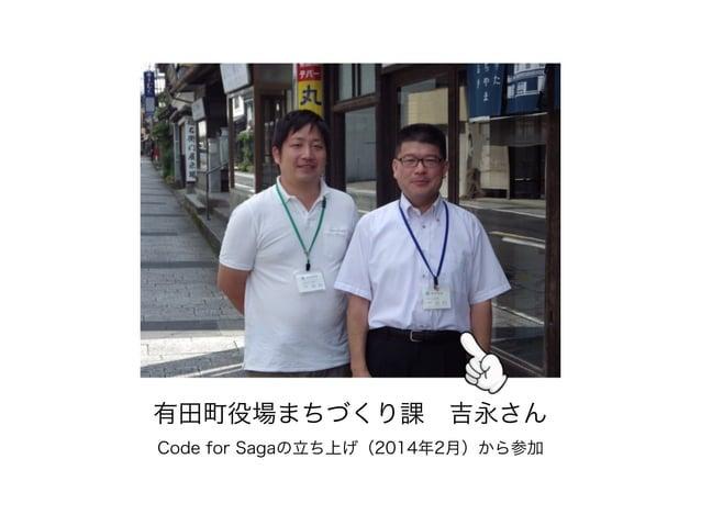 有田町役場まちづくり課吉永さん Code for Sagaの立ち上げ(2014年2月)から参加