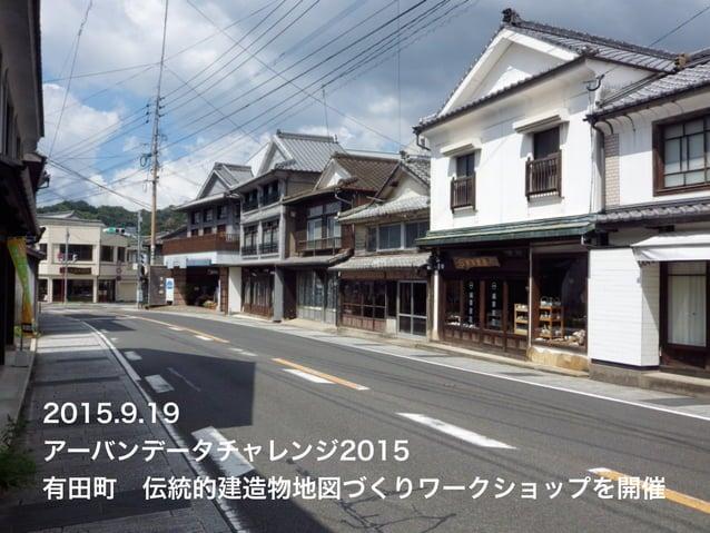 2015.9.19 アーバンデータチャレンジ2015 有田町伝統的建造物地図づくりワークショップを開催