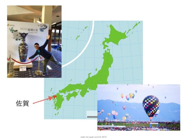 code for japan summit 2015 佐賀