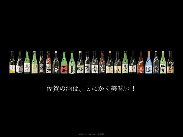 code for japan summit 2015 佐賀の酒は、とにかく美味い!