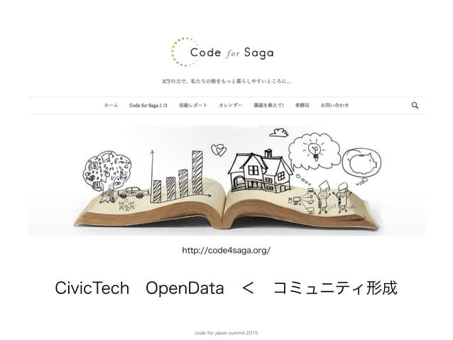 code for japan summit 2015 http://code4saga.org/ CivicTechOpenData<コミュニティ形成