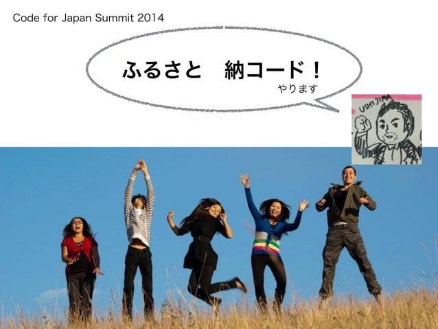 code for japan summit 2015 ふるさと納コード! やります Code for Japan Summit 2014