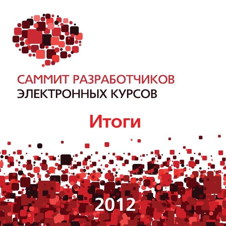 Итоги2012