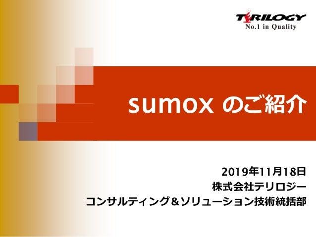 2019年11月18日 株式会社テリロジー コンサルティング&ソリューション技術統括部 sumox のご紹介