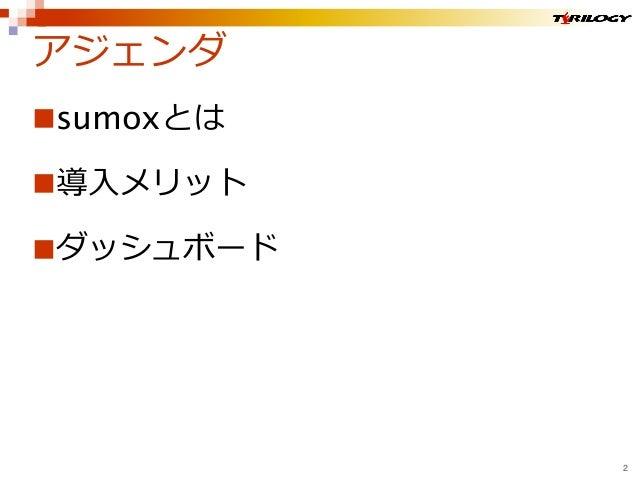 アジェンダ sumoxとは 導入メリット ダッシュボード 2