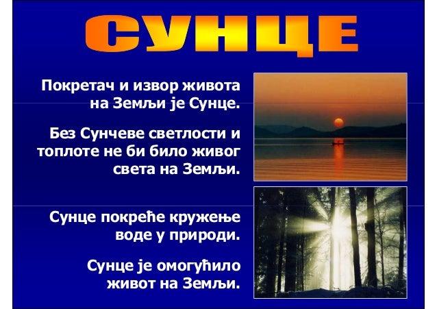 Покретач и извор живота     на Земљи је Сунце. Без Сунчеве светлости итоплоте не би било живог         света на Земљи. Сун...